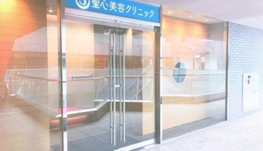 【医療脱毛】聖心美容クリニックのカウンセリングに行ってみた!東京院口コミレポ!