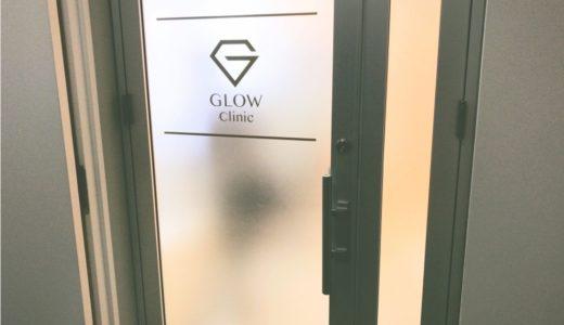 【医療脱毛】GLOWクリニックのカウンセリングに行ってみた!元剛毛体質・アラサー女子の渋谷院口コミレポ!