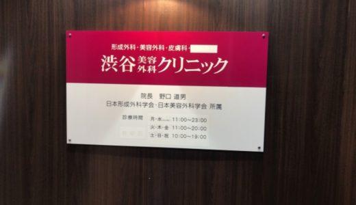 【医療脱毛】渋谷美容外科クリニックのカウンセリングに行ってみた!元剛毛体質・アラサー女子の新宿院口コミレポ!