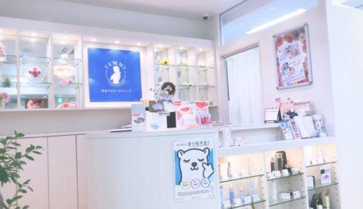 【医療脱毛】フェミークリニックのカウンセリングに行ってみた!元剛毛体質・アラサー女子の渋谷院口コミレポ!