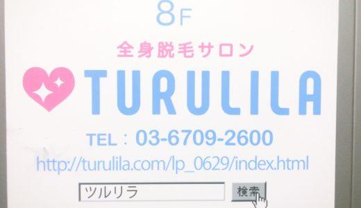 【光脱毛】ツルリラのカウンセリングに行ってみた!池袋東口店口コミレポ!