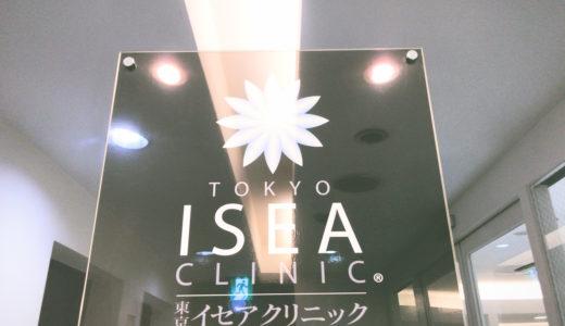【医療脱毛】東京イセアクリニックのカウンセリングに行ってみた!元剛毛体質・アラサー女子の銀座院口コミレポ!