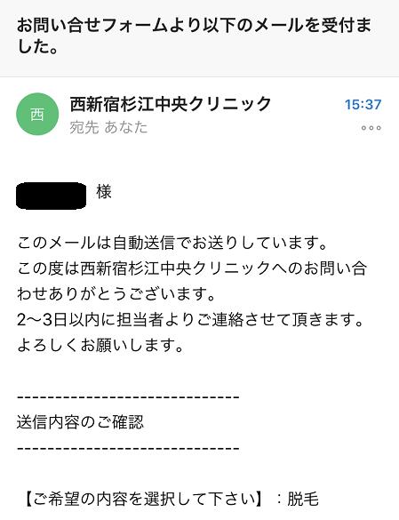 西新宿杉江中央クリニックカウンセリング医療脱毛行ってみた