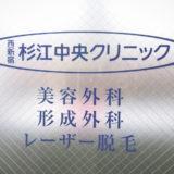 西新宿杉江中央クリニックでカウンセリングを受けた感想を32歳の女が語る