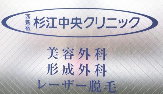 【医療脱毛】西新宿杉江中央クリニックのカウンセリングに行ってみた!元剛毛体質・アラサー女子の新宿院口コミレポ!