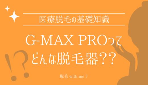 G-Max Proがどんな脱毛器なのかを解説する
