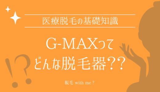G-Maxがどんな脱毛器なのかを解説する