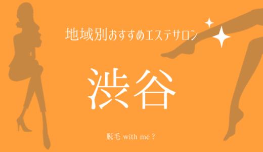 【渋谷×光脱毛】おすすめ&安いエステサロンのまとめ