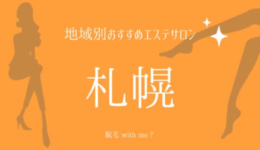 【札幌×光脱毛】おすすめ&安いエステサロンのまとめ