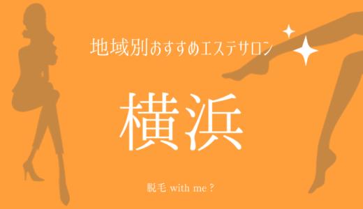 【横浜×光脱毛】おすすめ&安いエステサロンのまとめ