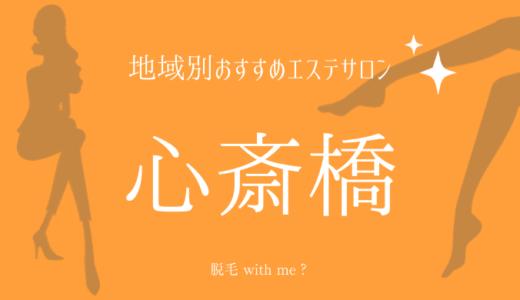 【心斎橋×光脱毛】おすすめ&安いエステサロンのまとめ