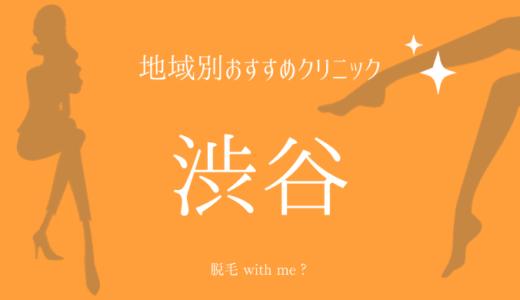 【渋谷×医療脱毛】おすすめ&安いクリニックのまとめ