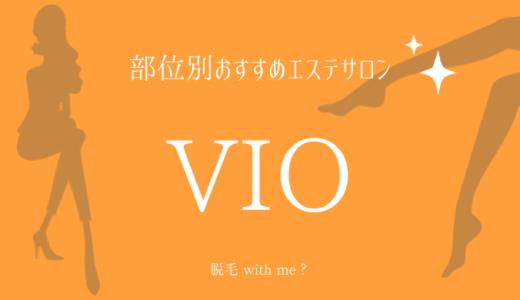 【VIO×光脱毛】おすすめ&安いエステサロンのまとめ