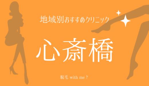 【心斎橋×医療脱毛】おすすめ&安いクリニックのまとめ