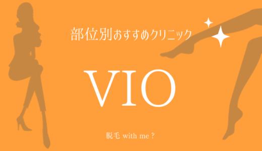 【VIO×医療脱毛】おすすめ&安いクリニックのまとめ