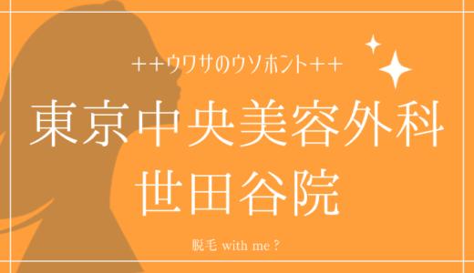 東京中央美容外科世田谷院の脱毛の悪い評判の真相を、実際に行った私が明らかにする