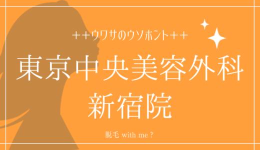 東京中央美容外科新宿院の脱毛の悪い評判の真相を、実際に行った私が明らかにする