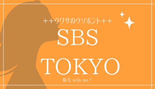 SBS TOKYOの脱毛の悪い評判の真相を、実際に行った私が明らかにする