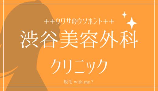 渋谷美容外科クリニックの脱毛の悪い評判の真相を、実際に行った私が明らかにする