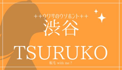 渋谷TSURUKOのセルフ脱毛の悪い口コミの真相を、実際に行った私が明らかにする