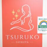 渋谷TSURUKO光美容フラッシュセルフ脱毛体験談口コミレポ行ってみた