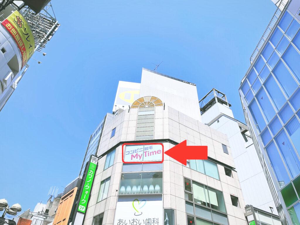 マイタイム渋谷宇田川顔光美容フラッシュセルフ脱毛体験談口コミレポ行ってみた
