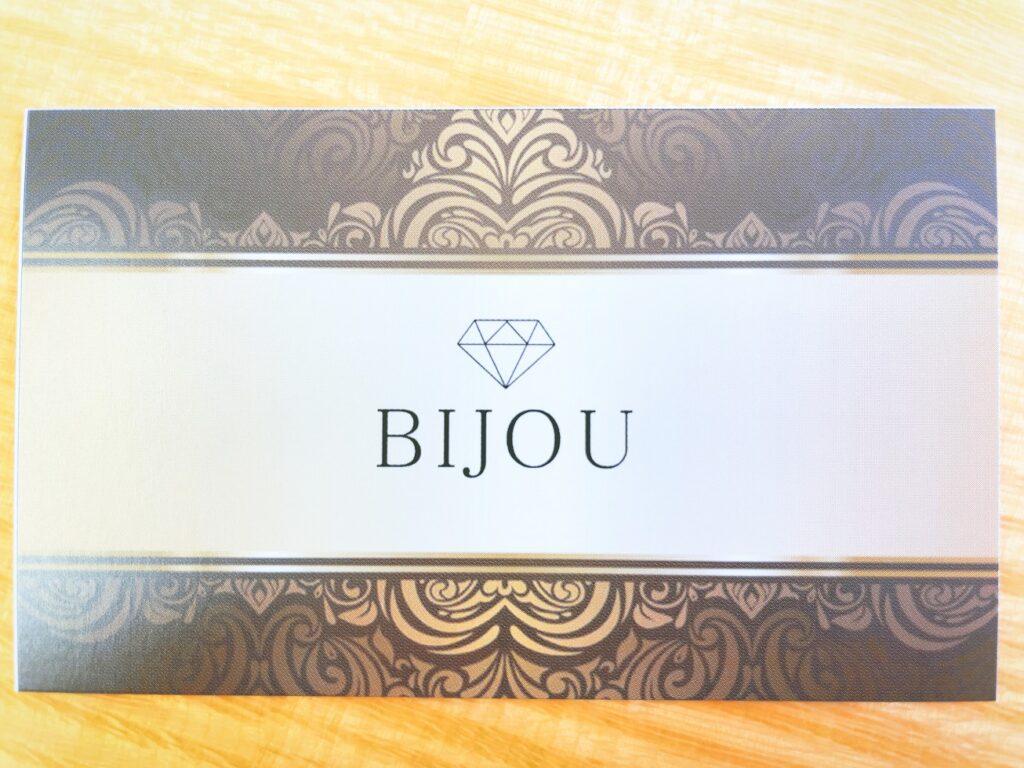 BIJOU(ビジュ)銀座バイマッハ全身光美容フラッシュ脱毛体験談口コミレポ行ってみた
