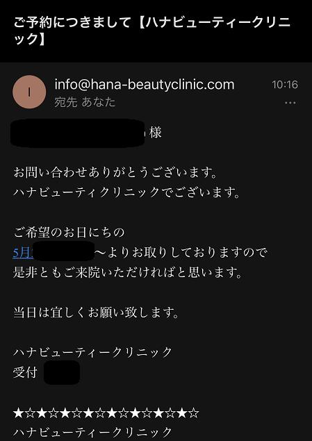 ハナビューティークリニック新宿カウンセリング医療脱毛体験談口コミレポ行ってみた