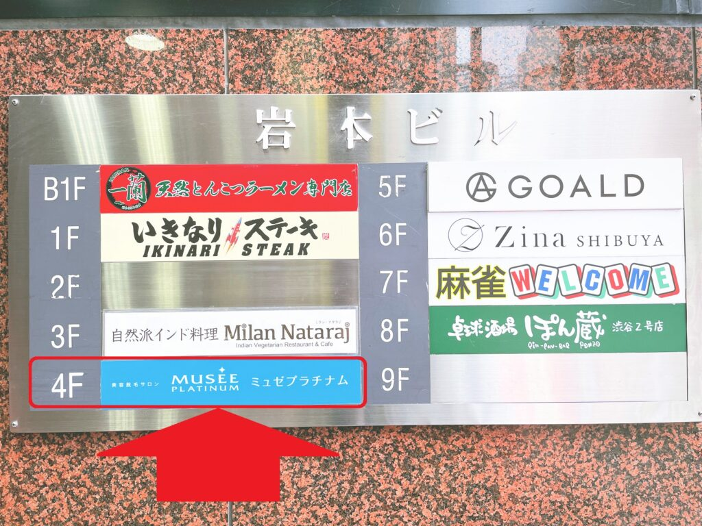 ミュゼ渋谷公園通りワキVライン光美容フラッシュ脱毛体験談口コミレポ行ってみた