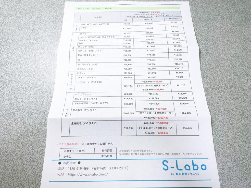 エスラボクリニック(S-Labo)渋谷カウンセリング医療脱毛体験談口コミレポ行ってみた