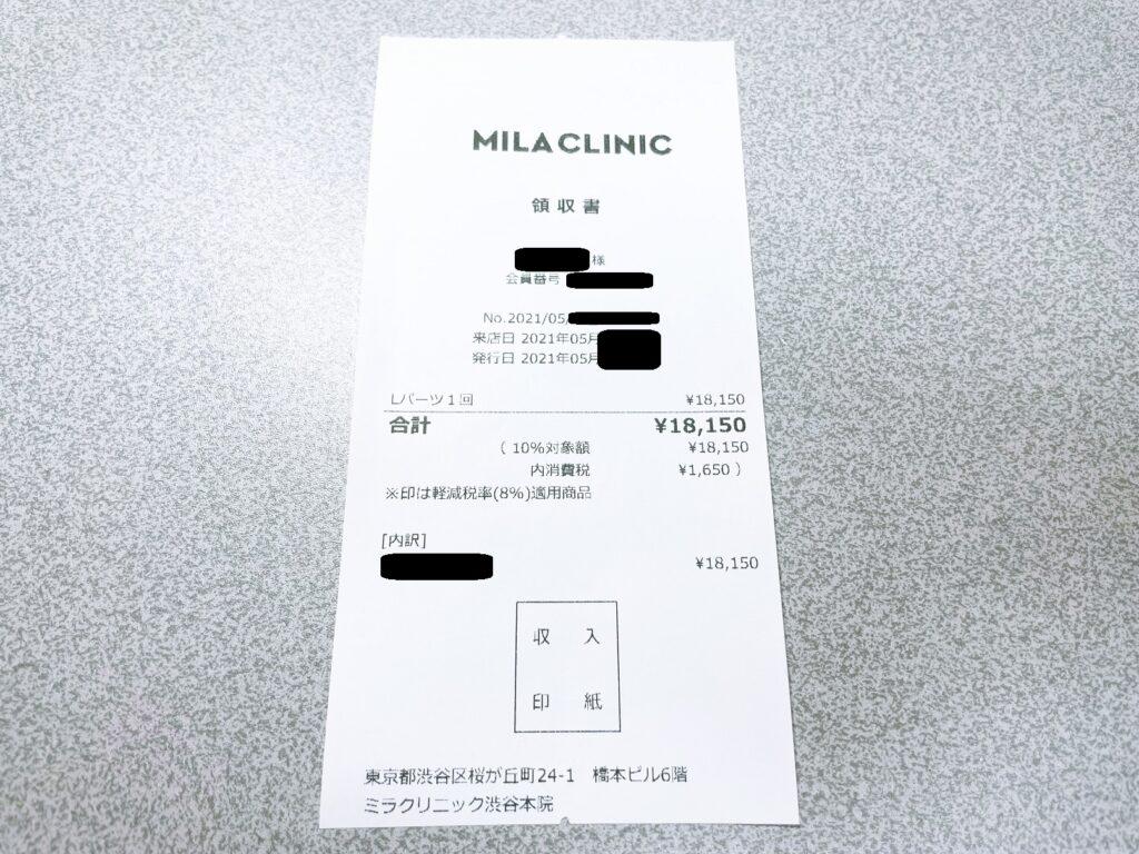ミラクリニック渋谷カウンセリング医療脱毛体験談口コミレポ行ってみた