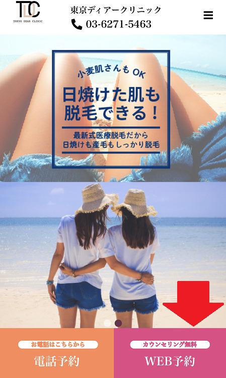 東京ディア―クリニックTDC渋谷カウンセリング医療脱毛体験談口コミレポ行ってみた