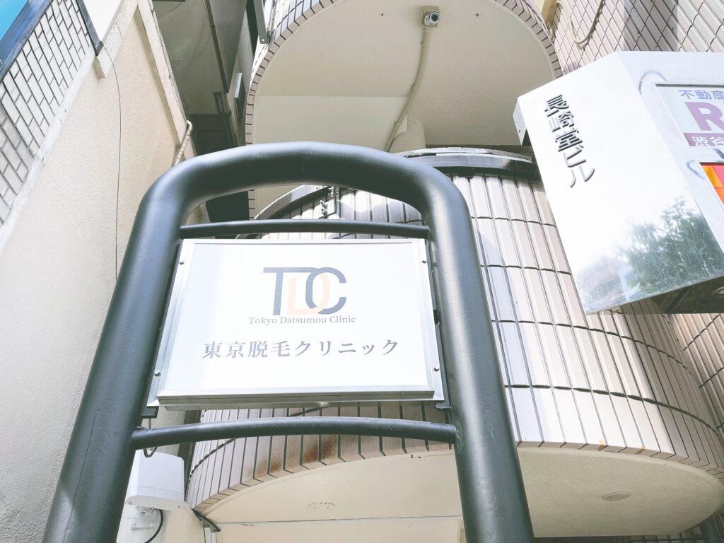 東京ディア―クリニックTDC渋谷ワキ医療脱毛体験談口コミレポ行ってみた