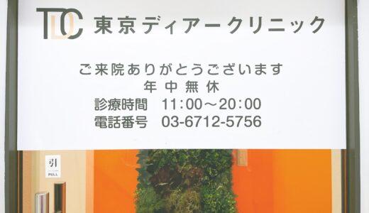 東京ディアー(TDC)クリニックでカウンセリングを受けた体験談をレポートする