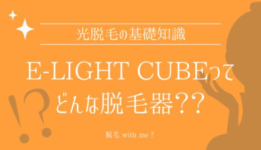 E-LIGHT CUBEがどんな脱毛器なのかを解説する