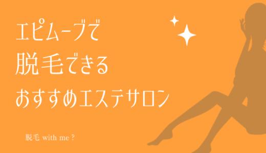 【エピムーブ(epiMove)×光脱毛】おすすめ&安いエステサロンのまとめ