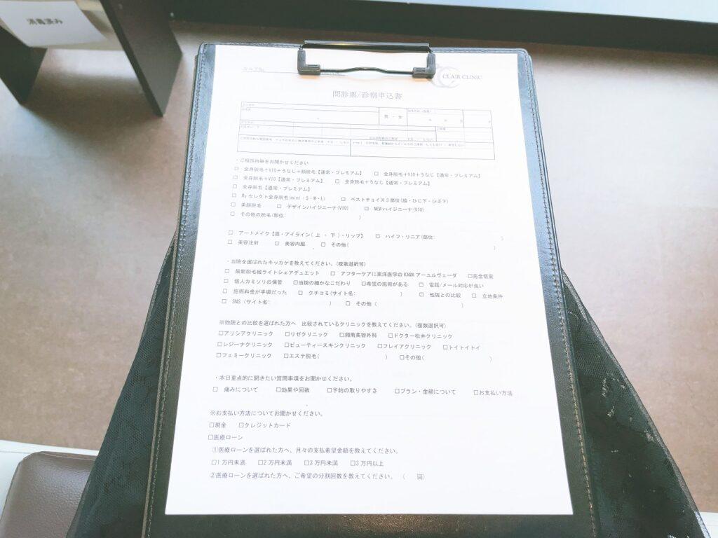 クレアクリニック新宿乳輪周りライトシェアデュエット医療脱毛体験談口コミレポ行ってみた