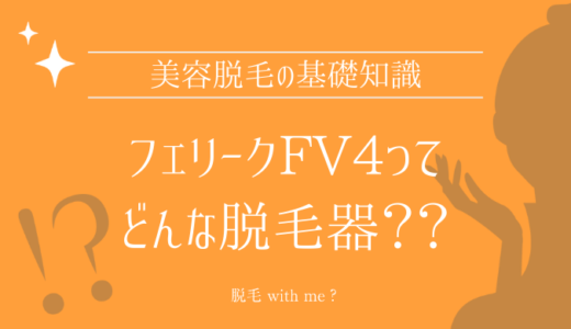 フェリークFv4の口コミ・メリット・デメリットを解説する