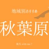 【秋葉原×脱毛】おすすめクリニック&エステサロンのまとめ