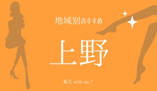 【上野×脱毛】おすすめクリニック&エステサロンのまとめ