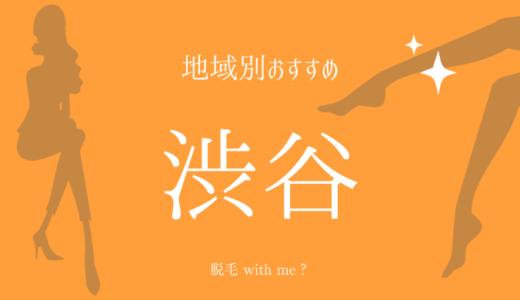 【渋谷×脱毛】おすすめクリニック&エステサロンのまとめ