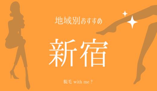 【新宿×脱毛】おすすめクリニック&エステサロンのまとめ
