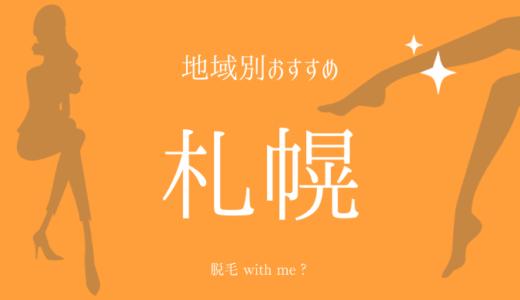 【札幌×脱毛】おすすめクリニック&エステサロンのまとめ
