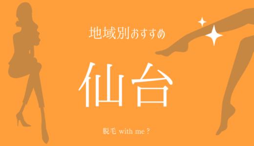 【仙台×脱毛】おすすめクリニック&エステサロンのまとめ