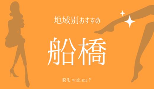 【船橋×脱毛】おすすめクリニック&エステサロンのまとめ