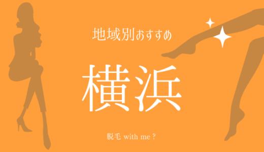 【横浜×脱毛】おすすめクリニック&エステサロンのまとめ