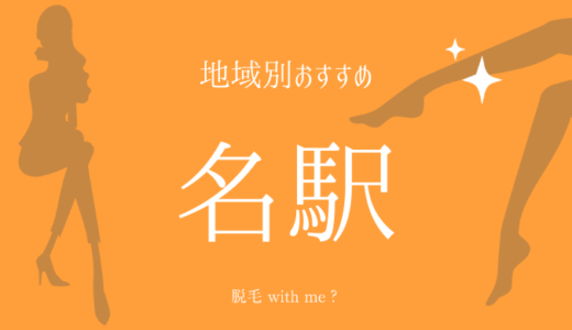 【名駅×脱毛】おすすめクリニック&エステサロンのまとめ
