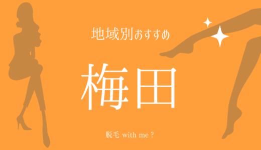 【梅田×脱毛】おすすめクリニック&エステサロンのまとめ