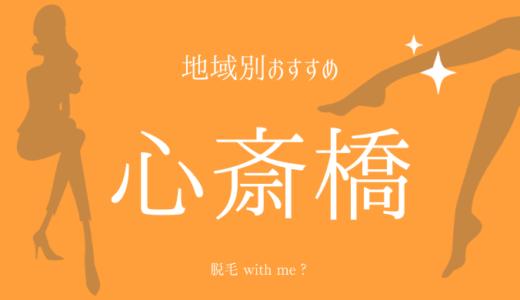 【心斎橋×脱毛】おすすめクリニック&エステサロンのまとめ