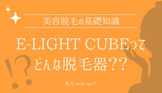 E-LIGHT CUBEの口コミ・メリット・デメリットを解説する